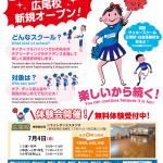 英語キッズチアスクール広尾校 新規開校!
